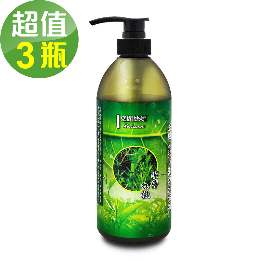 【克麗絲娜】烏木茶樹&抹草沐浴乳-3瓶組(750ml/瓶)