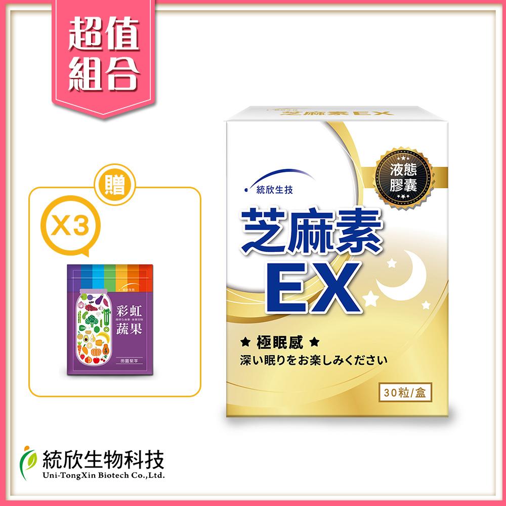 統欣生技-液態膠囊芝麻素EX 30粒/盒x2盒贈彩虹蔬果沖泡體驗包*3包