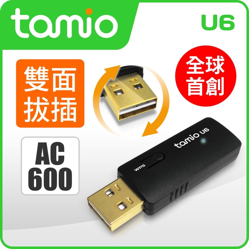 tamio U6 AC600雙頻無線網卡★全世界第一支雙面插拔★