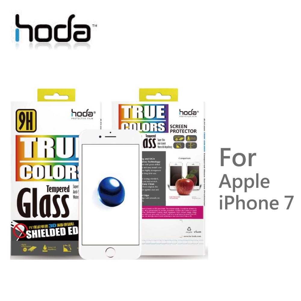 HODA iPhone7 4.7吋 PET防碎軟邊3D滿版玻璃貼