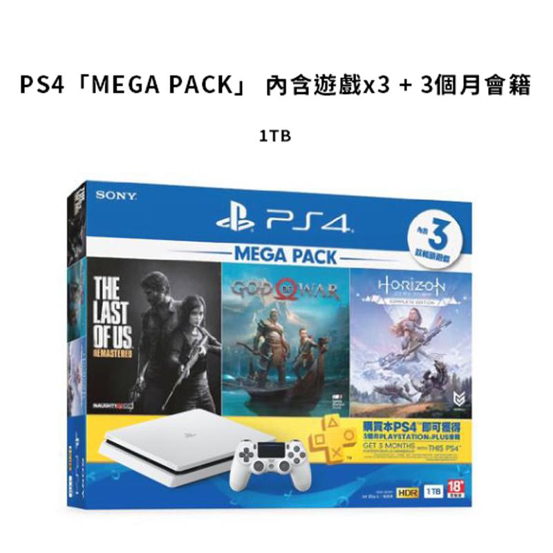 PS4主機1TB 經典白 MEGA PACK同捆(戰神、地平線:期待黎明完全版、最後生還者)三個月會籍