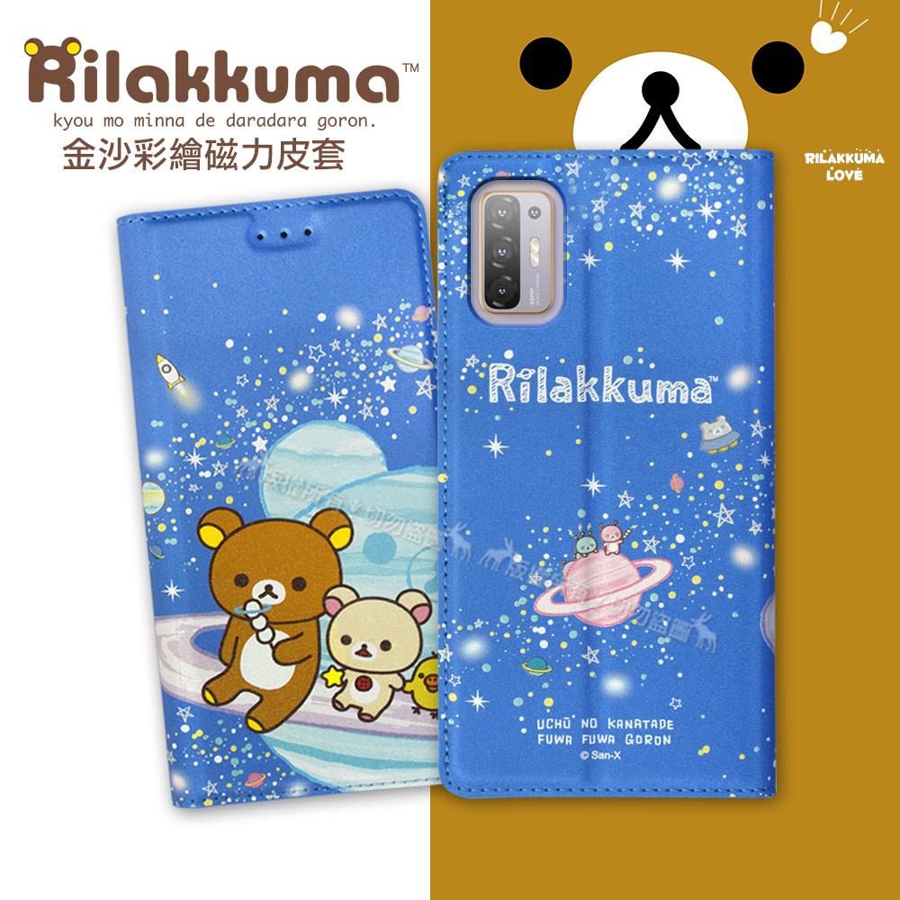 日本授權正版 拉拉熊 HTC Desire 21 pro 5G 金沙彩繪磁力皮套(星空藍)