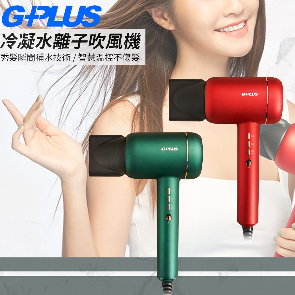 (公司貨福利品)GPlus 冷凝水離子吹風機+送CITY三段式手持風扇*2台-綠吹風機