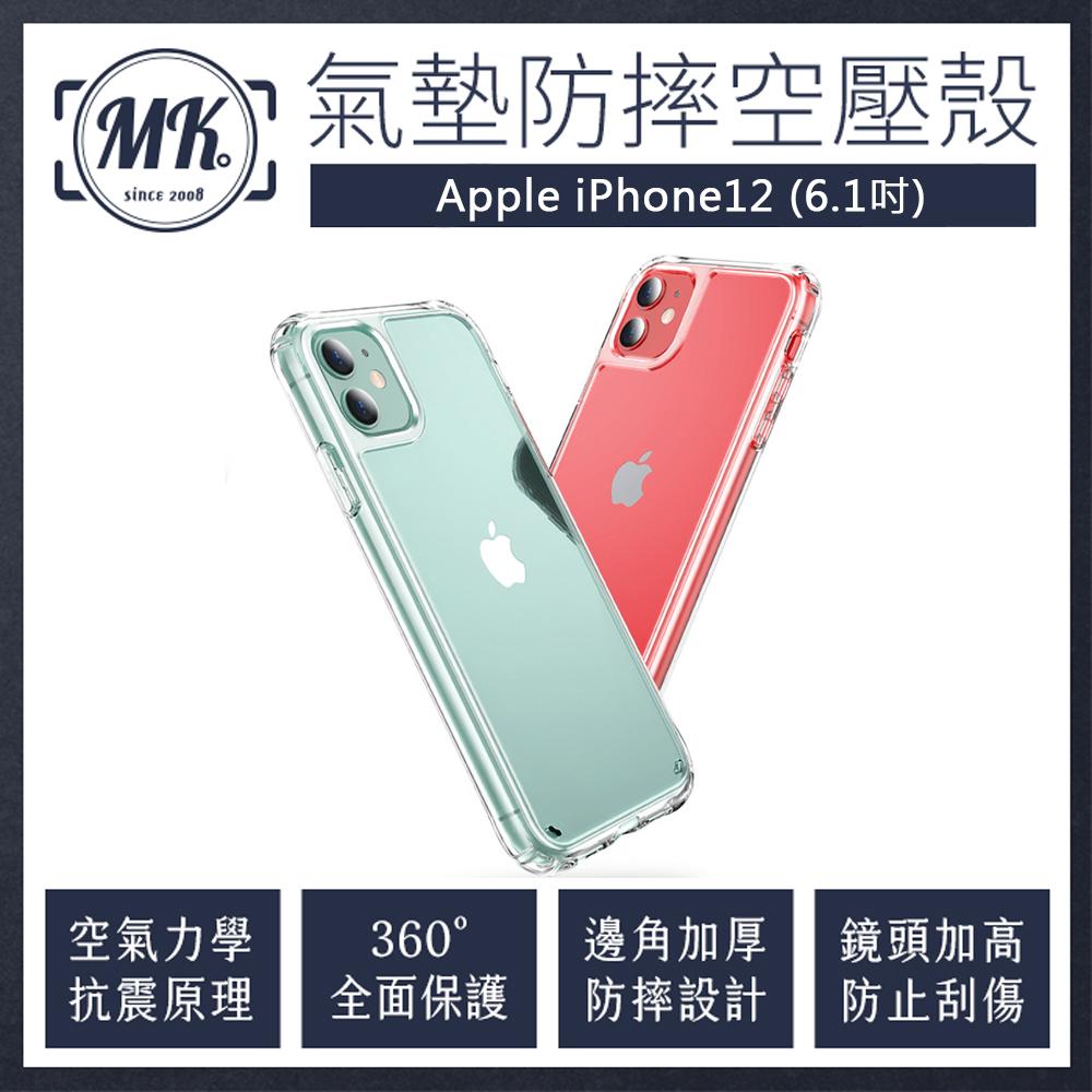 Apple iPhone 12 6.1吋 空壓氣墊防摔保護軟殼