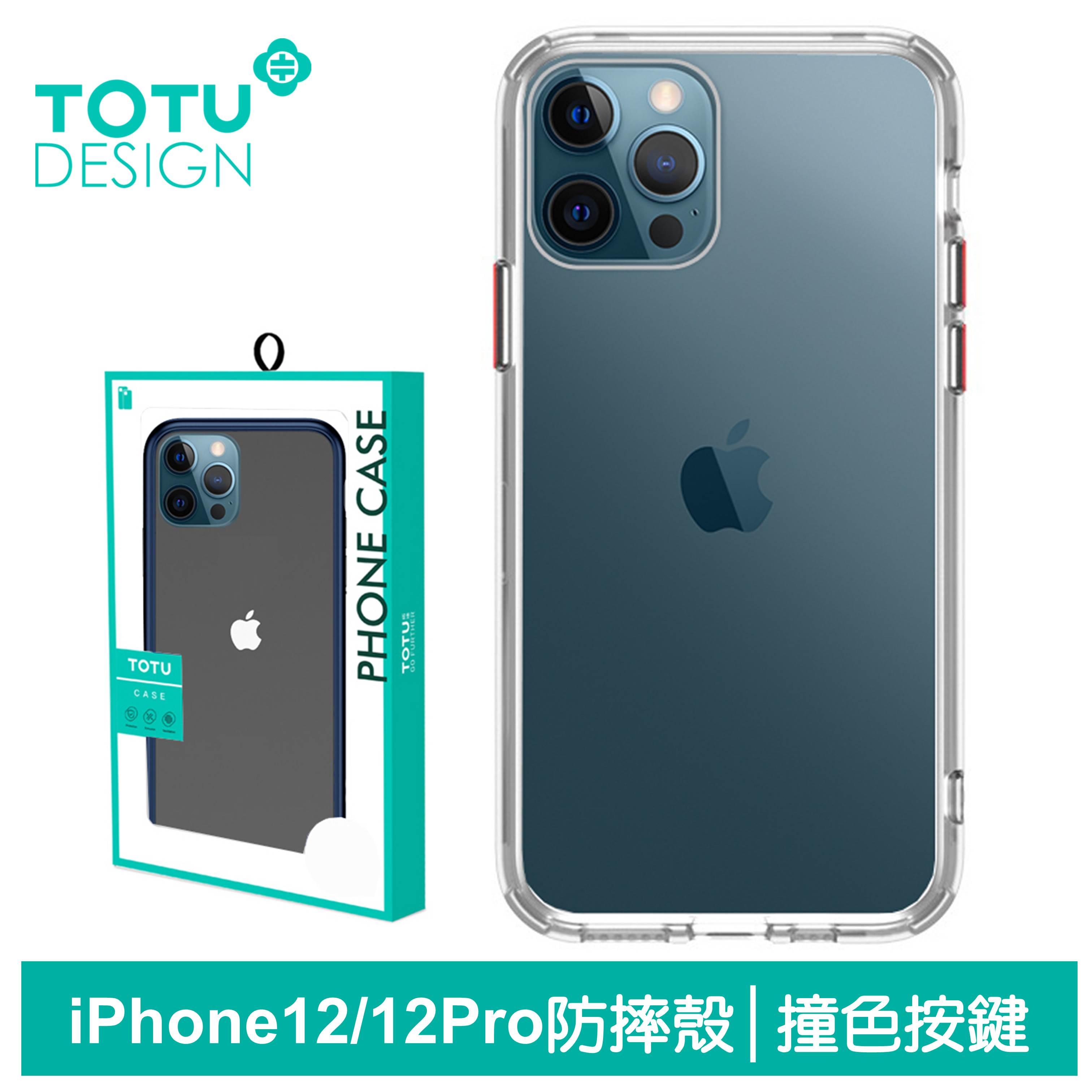 TOTU台灣官方 iPhone 12 / 12 Pro 手機殼 i12 Pro 保護殼 6.1吋 防摔殼 撞色按鍵 晶剛系列 透明