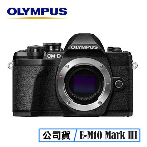 [送64G套餐] 9/10前註冊送原廠皮套組 OLYMPUS OM-D E-M10 Mark III BODY 單機身 單眼相機 公司貨-黑色