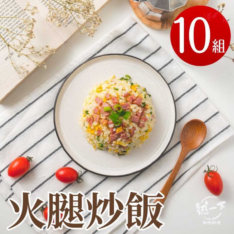 【熱一下即食料理】神廚級炒飯-火腿炒飯x10包(240g/包)