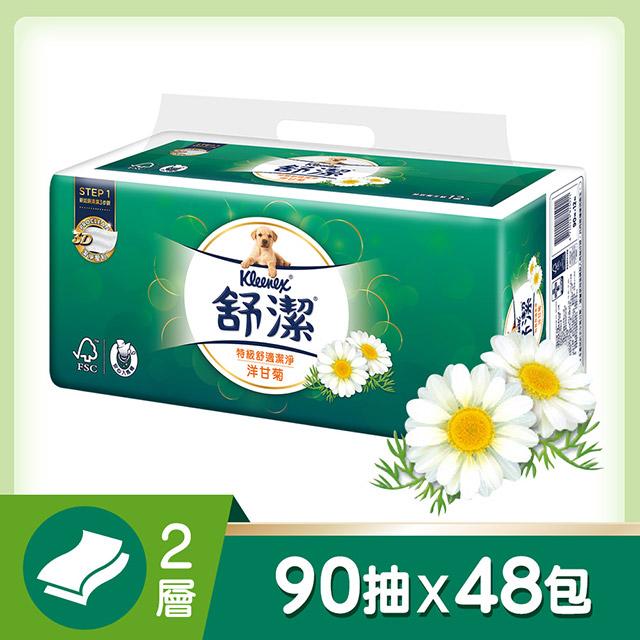【舒潔】特級舒適洋甘菊抽取衛生紙90抽X48包/箱