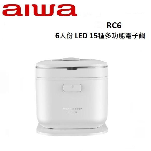 AIWA 愛華 6人份多功能電子鍋 RC6