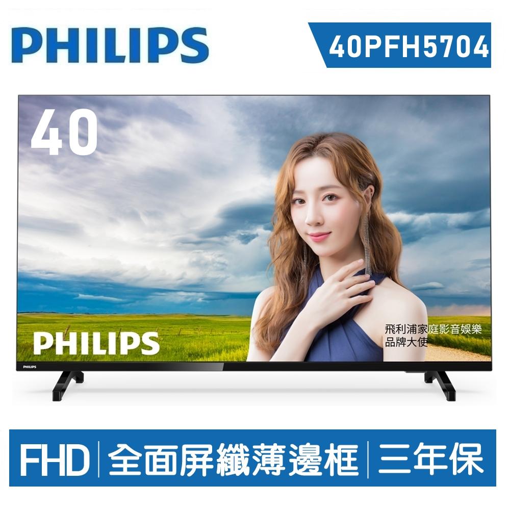 【PHILIPS飛利浦】40型FHD全面屏液晶顯示器+視訊盒40PFH5704 ★美的Midea 1.5L快煮壺MKHJ1501★