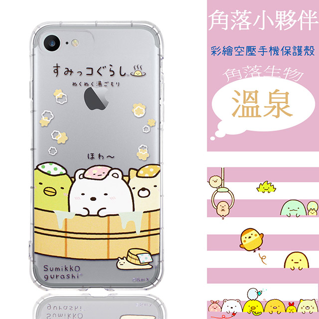 【角落小夥伴】iPhone 7 / 8 Plus (5.5吋) 防摔氣墊空壓保護手機殼(溫泉)