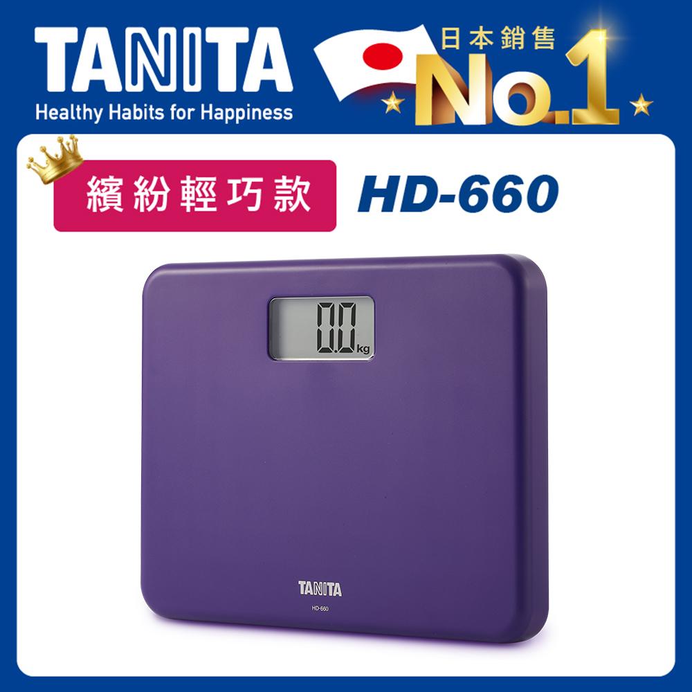 日本TANITA粉領族迷你全自動電子體重計HD-660-薰衣紫-台灣公司貨