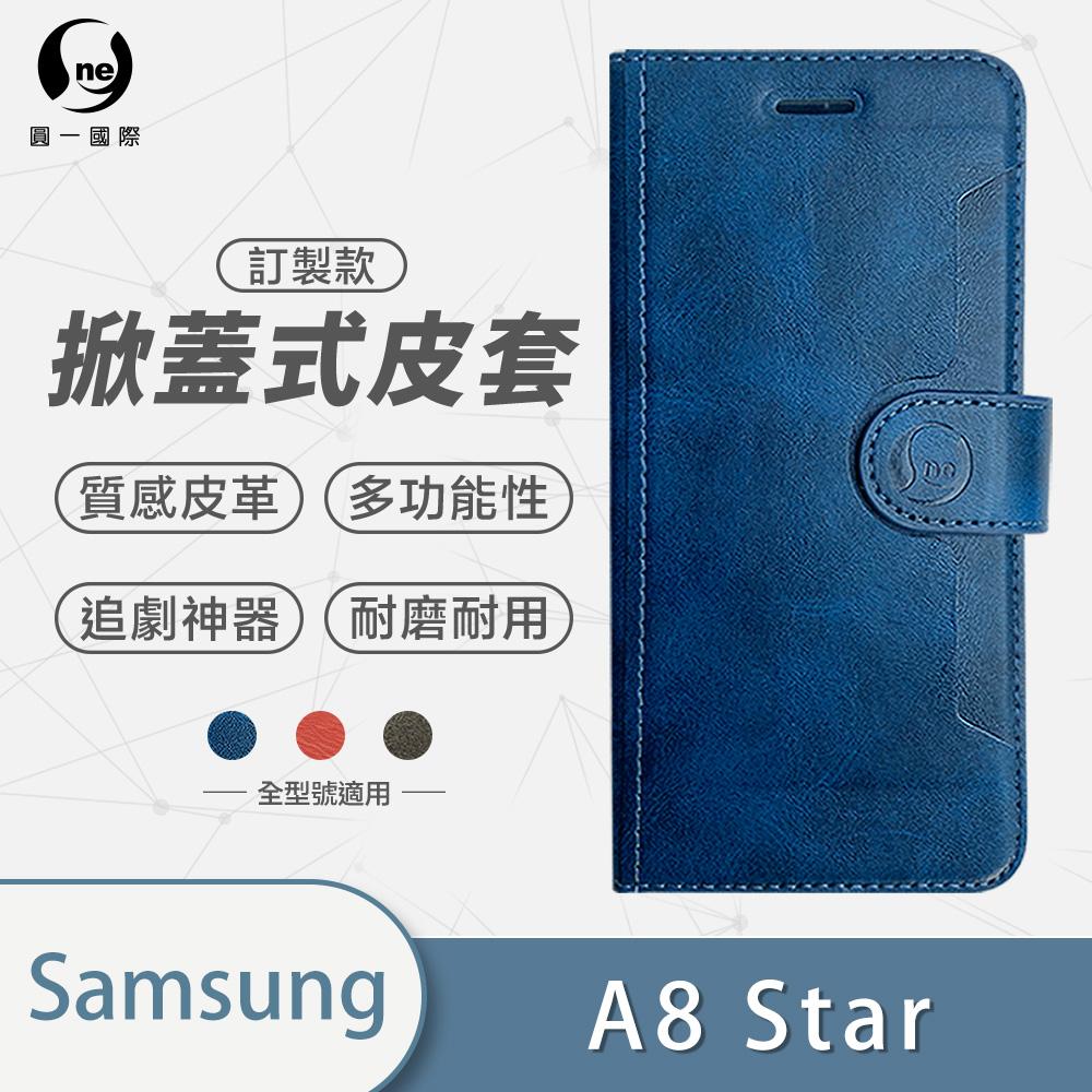 掀蓋皮套 三星 A8 Star 皮革黑款 小牛紋掀蓋式皮套 皮革保護套 皮革側掀手機套 磁吸扣 Samsung