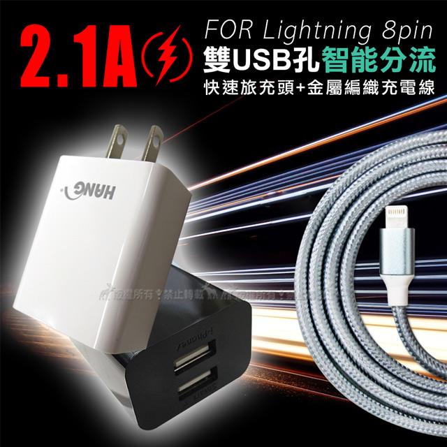HANG 2.1A雙USB孔智能分流 快速旅充頭+iPhone Lightning 8pin 傳輸充電線(1M)--黑頭+線