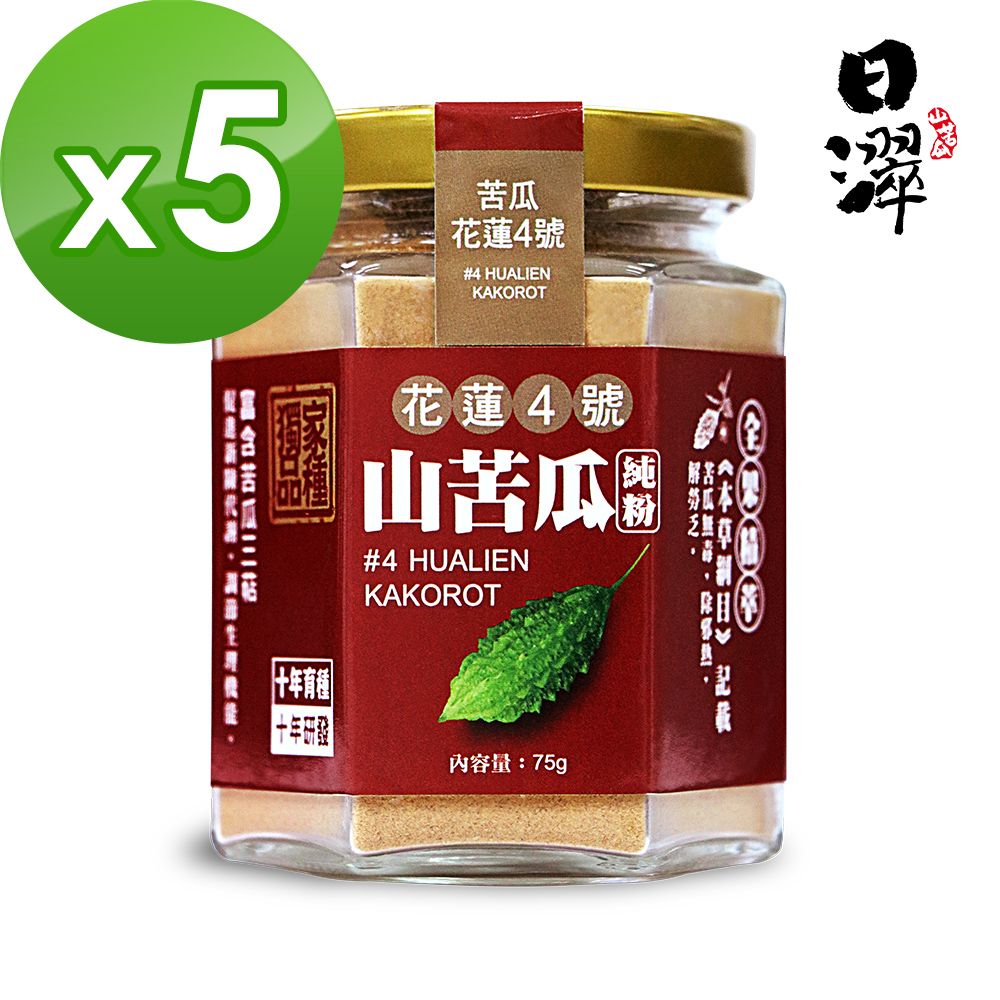 【日濢Tsuie】花蓮4號山苦瓜純粉 調整體質(75g/罐)x5罐