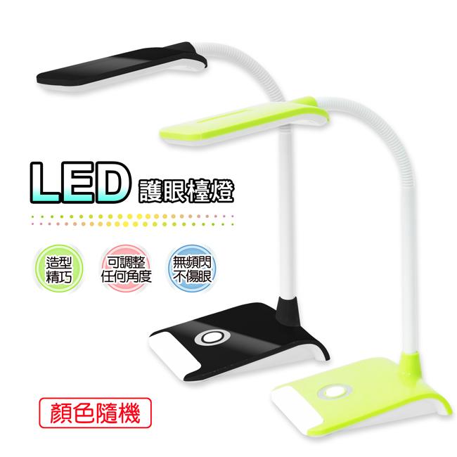 【銳奇】翡翠LED護眼檯燈(二色隨機出貨) LED-147