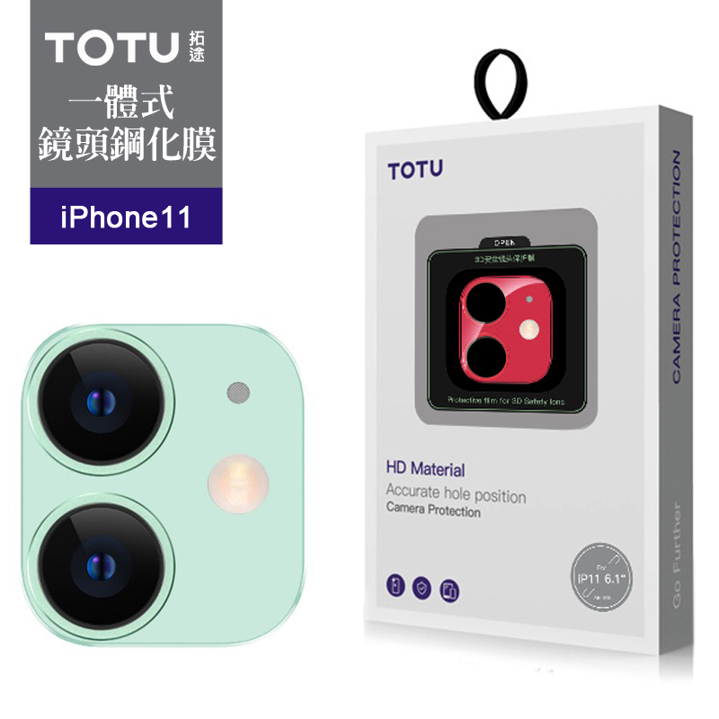 【TOTU台灣官方】iPhone11鏡頭貼鋼化膜保護貼鋁合金一體式 i11 6.1吋 鎧甲系列 綠色