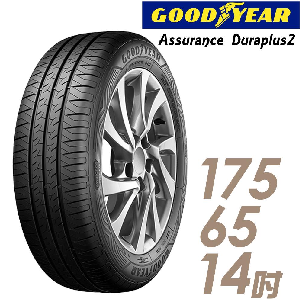 【GOODYEAR 固特異】Assurance Duraplus2 舒適耐磨輪胎_一入_175/65/14(ADP2)