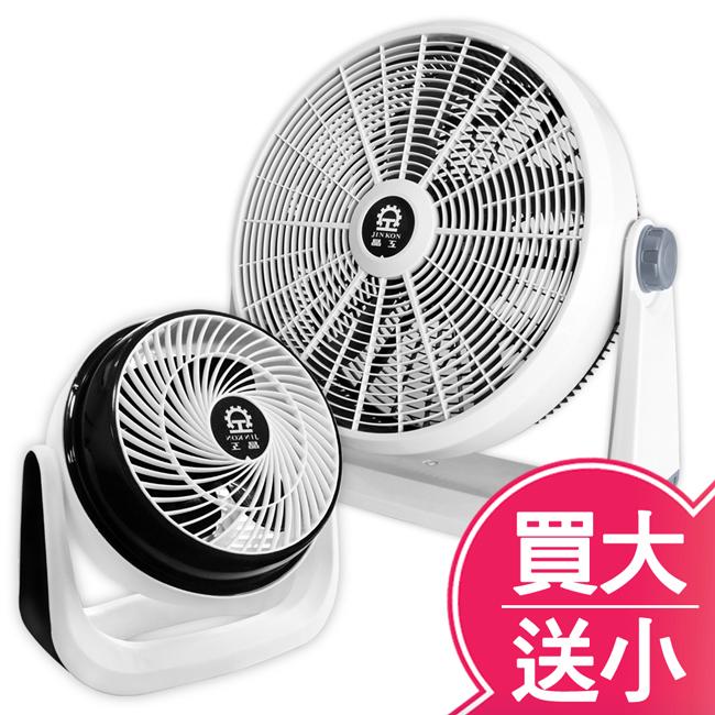 【晶工牌】20吋渦流空氣循環扇(買大送小) JK-120H+JK-109