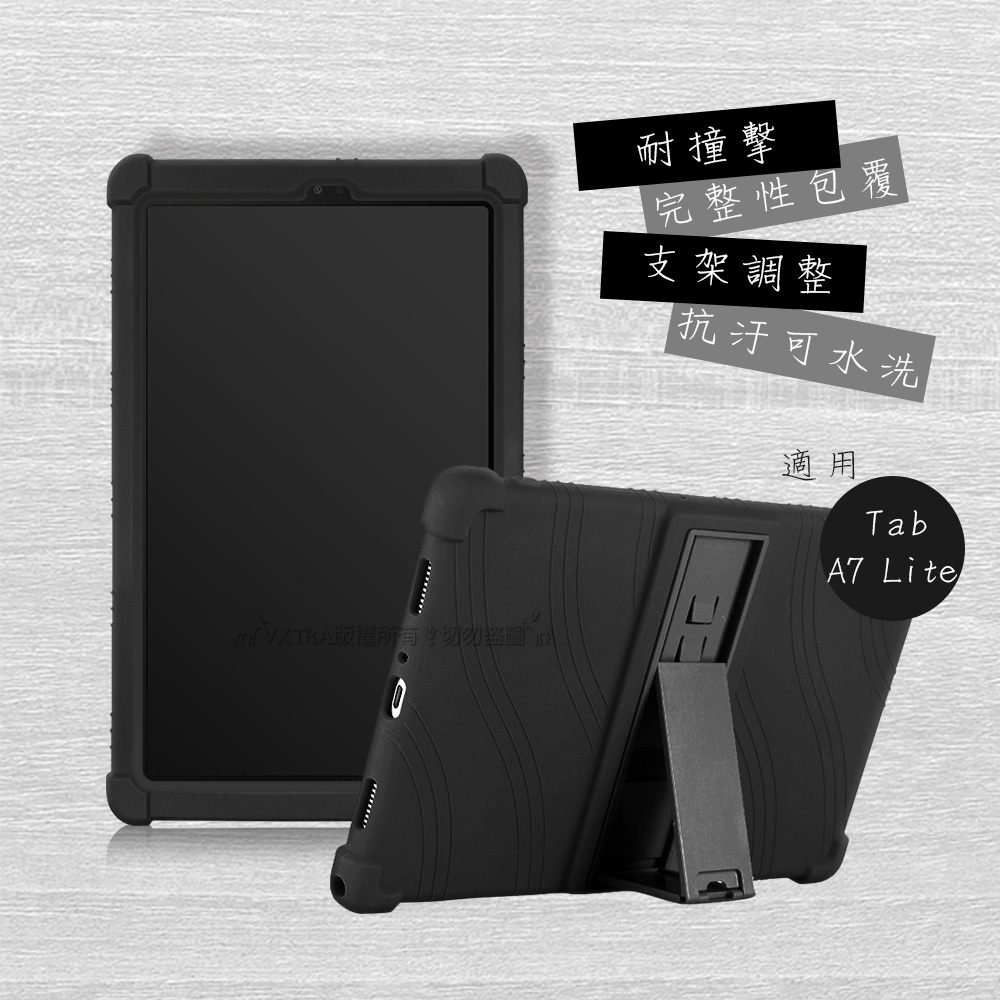 VXTRA 三星 Samsung Galaxy Tab A7 Lite 全包覆矽膠防摔支架軟套 保護套(黑) T225 T220