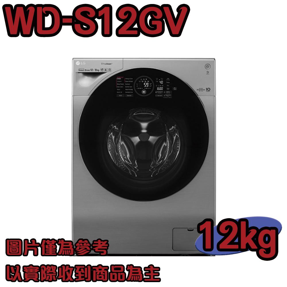 原廠好禮送★【LG 樂金】12公斤WiFi蒸洗脫烘滾筒洗衣機WD-S12GV