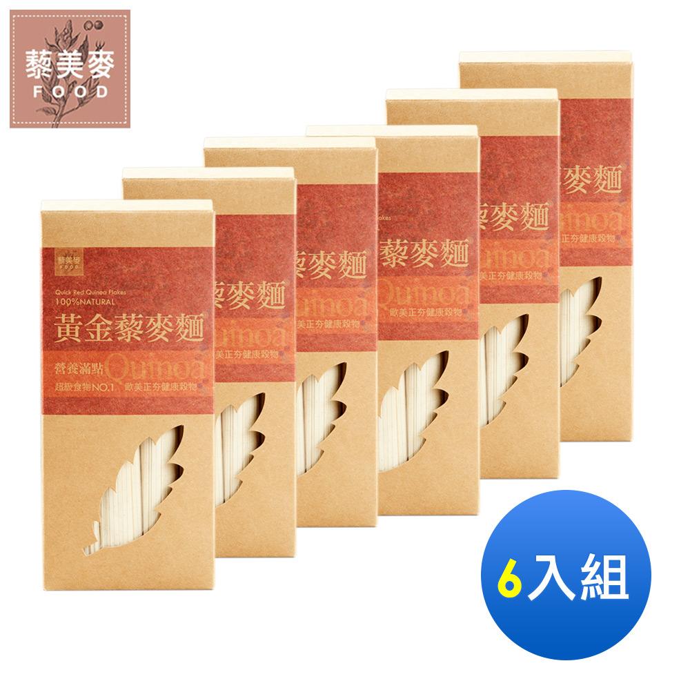 【藜美麥】600g百分百黃金藜麥麵(8束/盒)(6盒)