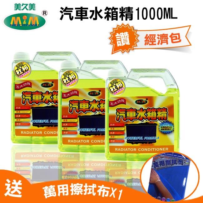 美久美 汽車水箱精1000ml經濟瓶*3(超值組)長效防凍冷卻 溫和保養 專業防銹 引擎散熱