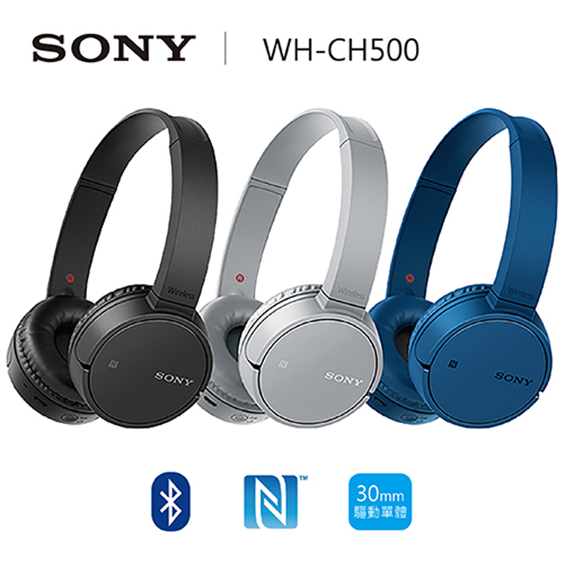 【SONY 索尼 】無線耳罩式立體聲耳機 WH-CH500 藍色