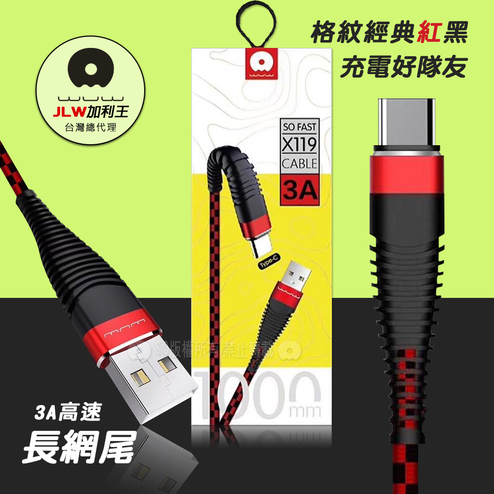 加利王WUW Type-C USB 3A 優品長網尾耐折高速傳輸充電線(X119)1M