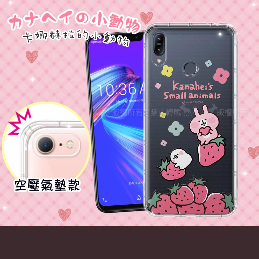 官方授權 卡娜赫拉 ASUS ZenFone Max M2 ZB633KL 透明彩繪空壓手機殼(草莓)
