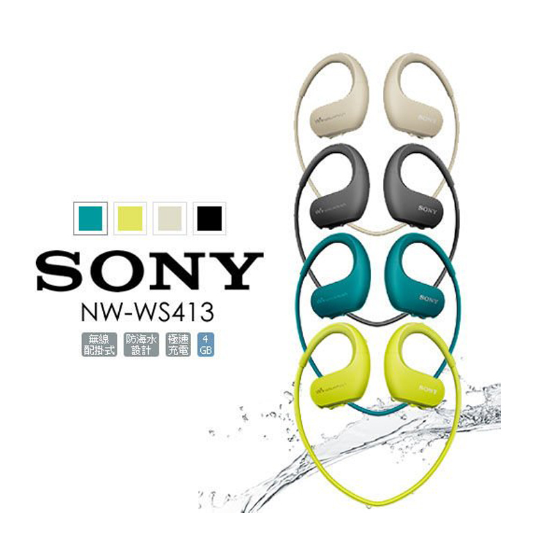 SONY 索尼 NW-WS413 MP3 運動耳機 內建4G 象牙白色