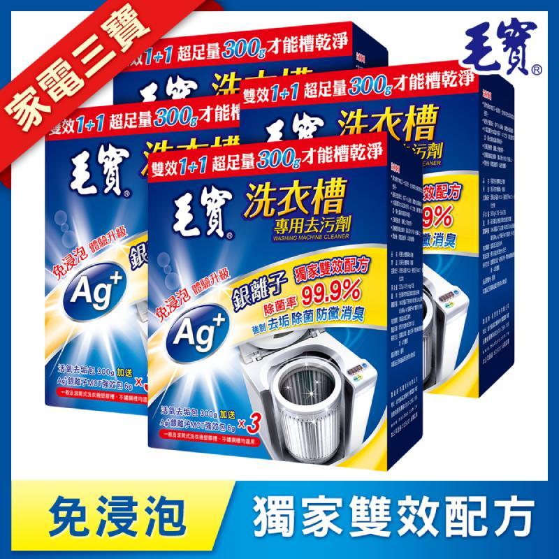 【毛寶】洗衣槽專用去汙劑(300Gx3包+6Gx3包/盒)共4盒