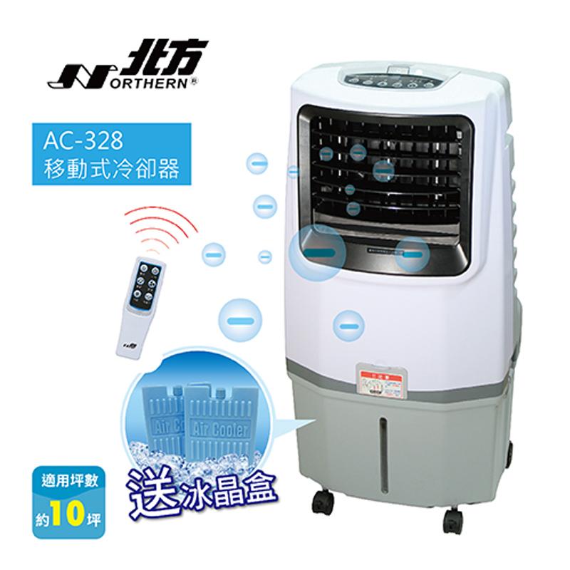 【NORTHERN 北方】移動式冷卻器 水冷扇 AC-328