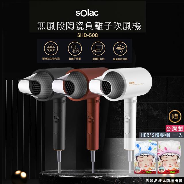 【贈台灣製 HER'S護髮帽】 Solac HCL-508 負離子生物陶瓷吹風機 (深灰色) 西班牙百年品牌 原廠公司貨 保固一年