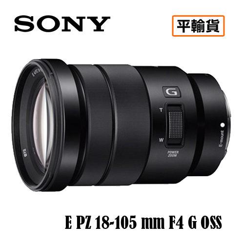 [送保護鏡清潔組] SONY 索尼 E PZ 18-105mm F4 G OSS鏡頭 SELP18105G 平行輸入 保固一年