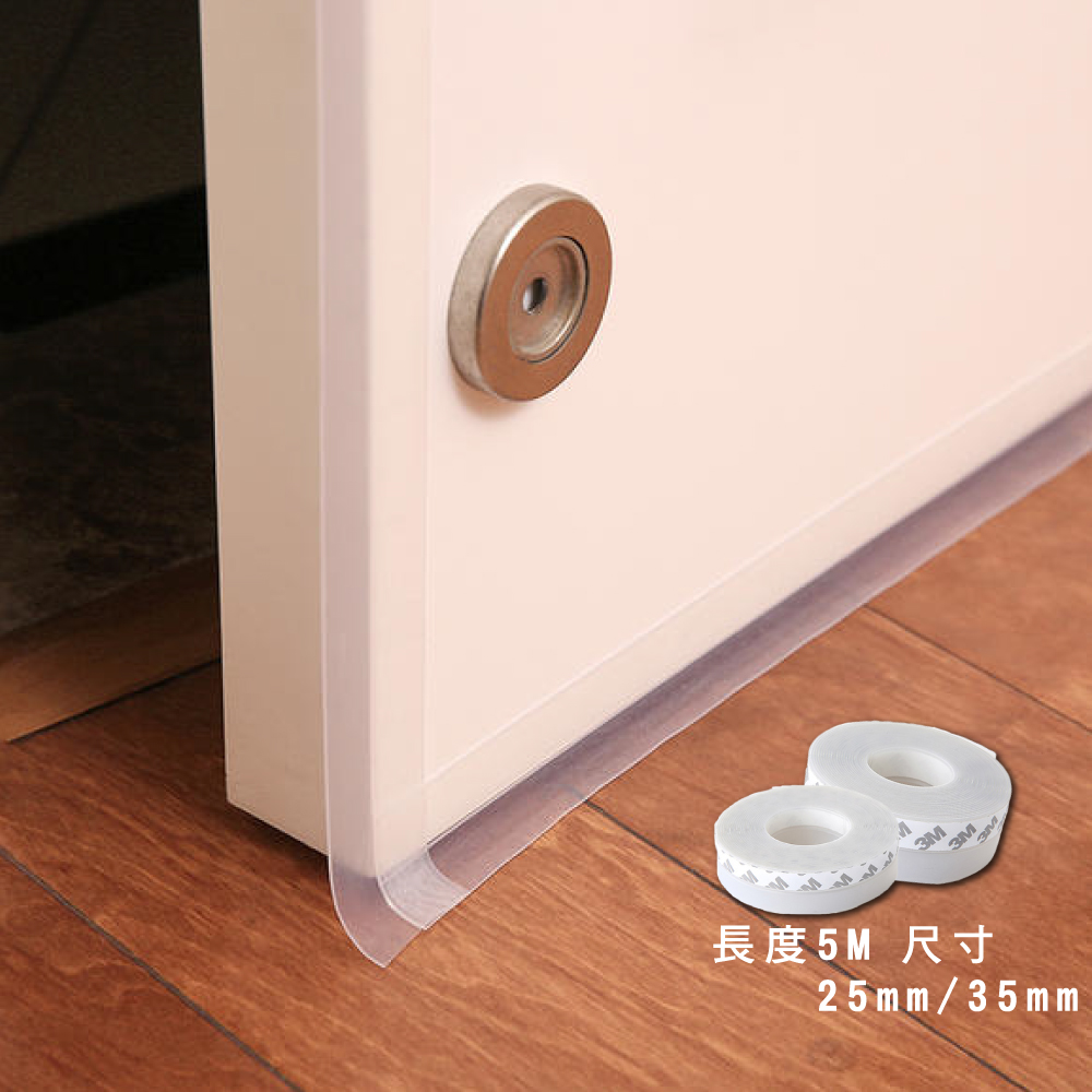 FaSoLa 門窗 門縫隔音防風密封DIY硅膠條 (25mm)