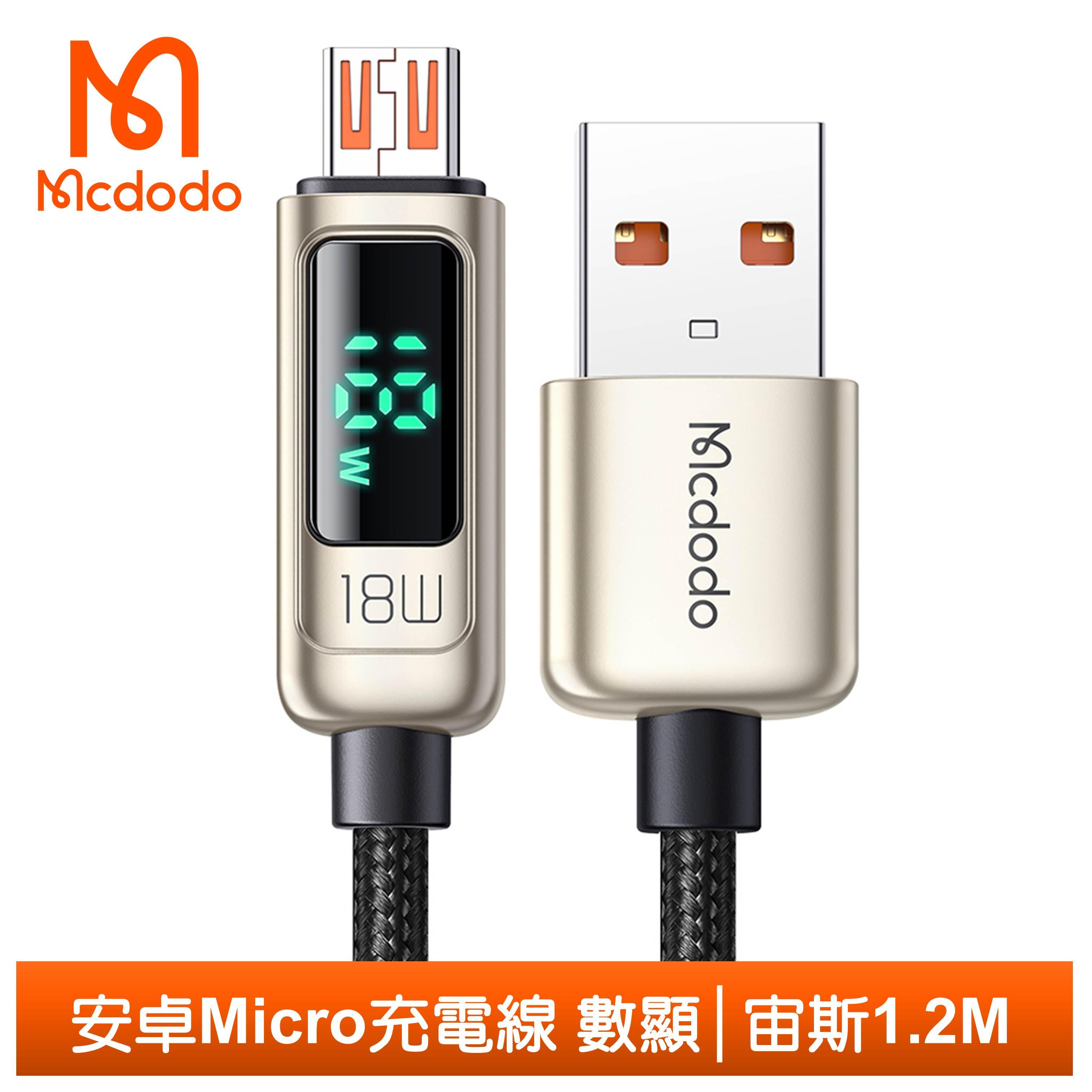 Mcdodo麥多多台灣官方 安卓MicroUSB充電線傳輸線閃充線編織快充 QC4.0 功率數顯 宙斯 1.2M 銀色