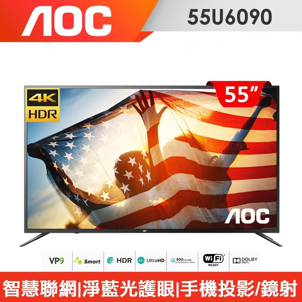 美國AOC 55吋4K HDR液晶顯示器+視訊盒55U6090