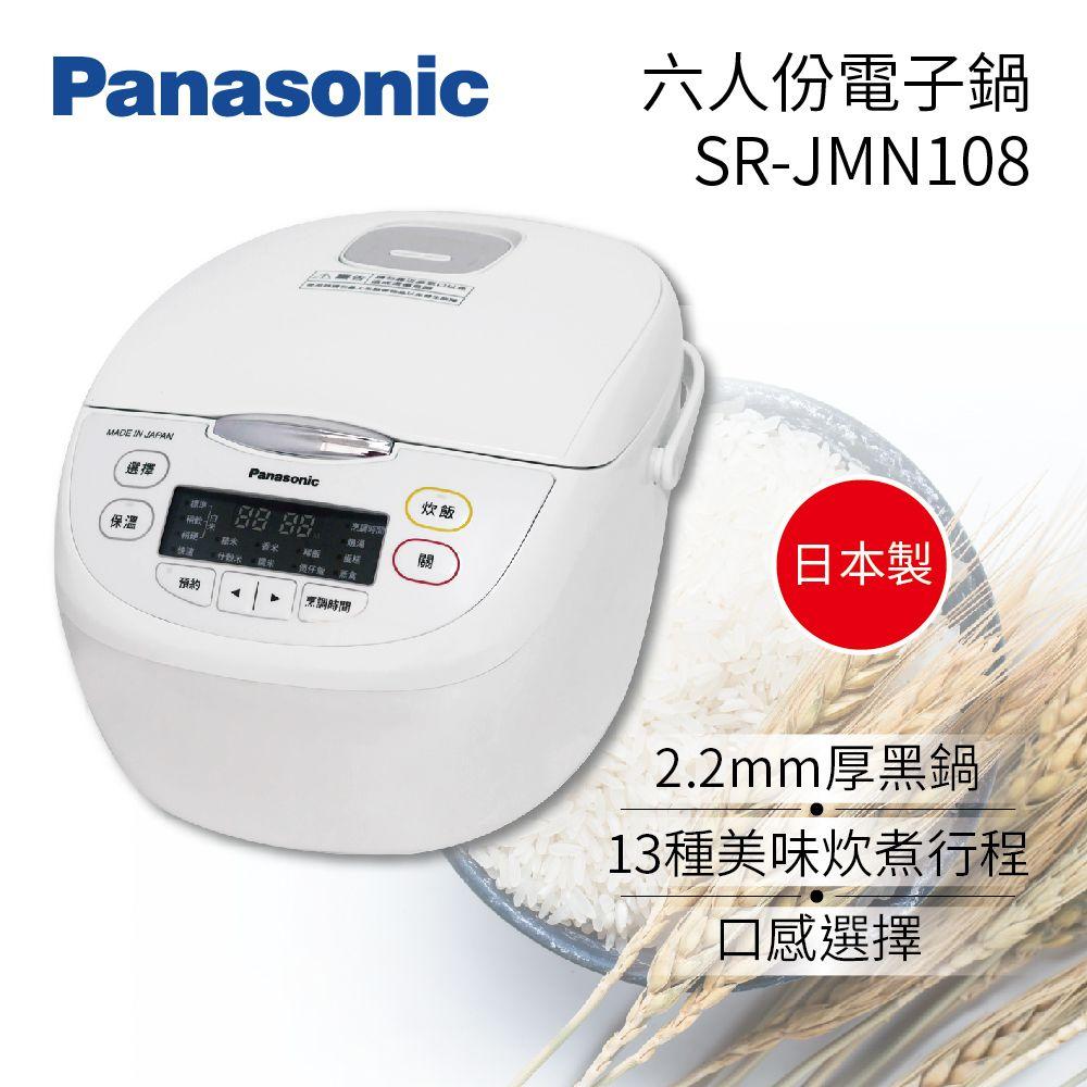 【Panasonic 國際牌】 六人份電子鍋 2.2MM厚黑鍋 SR-JMN108