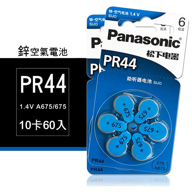 【品質保證】Panasonic PR44/A675/675 鋅空氣助聽器電池(10卡60入)