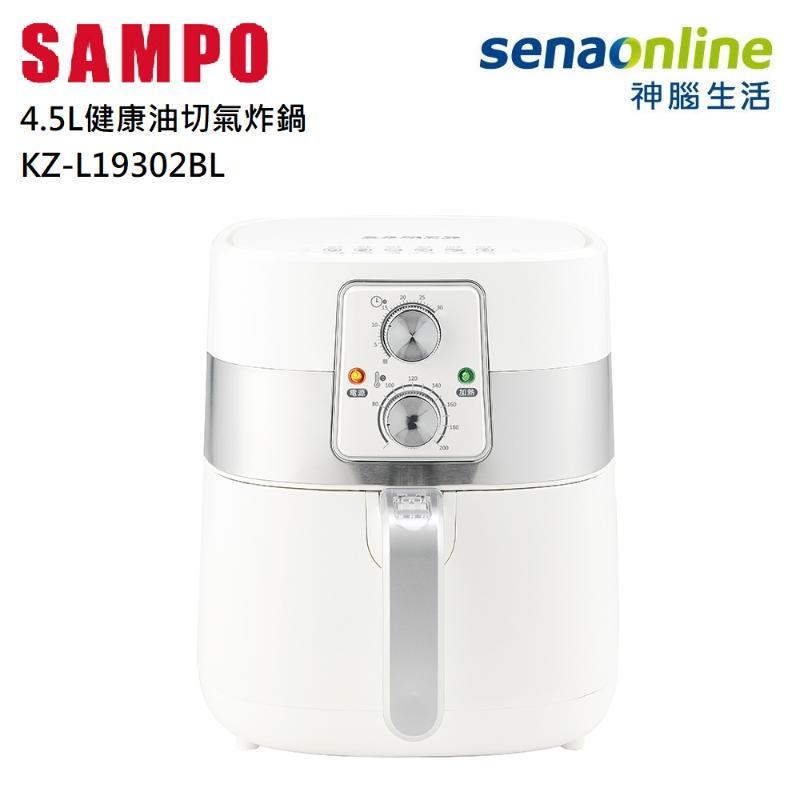 SAMPO 4.5L健康油切氣炸鍋 KZ-L19302BL【享一年保固】