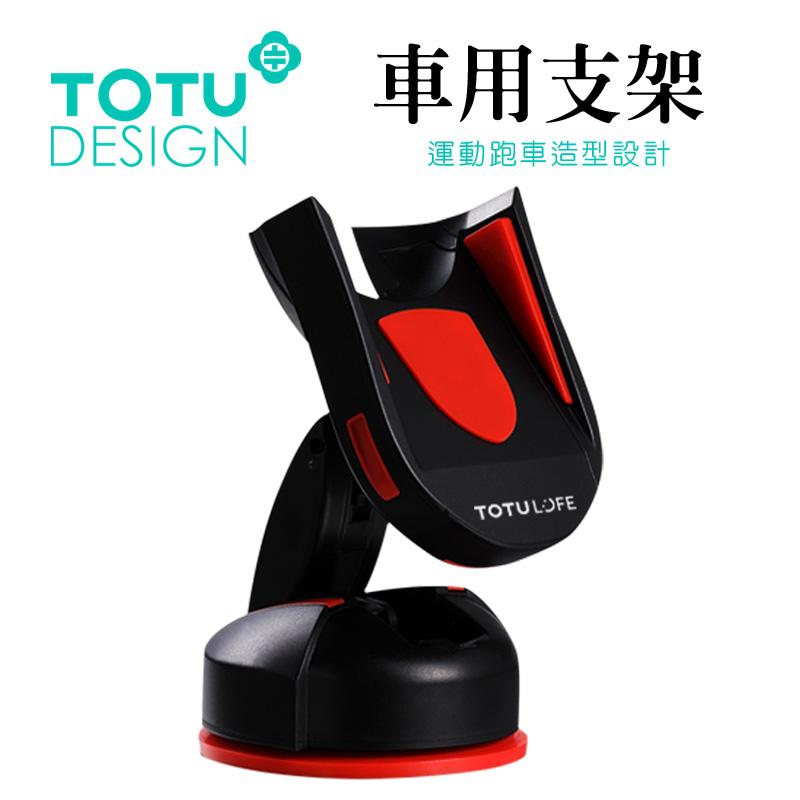 【TOTU台灣官方】變形 跑車 吸盤 車用 車載 車架 360度 汽車 支架 手機架 導航 手機 支架 跑車黑紅