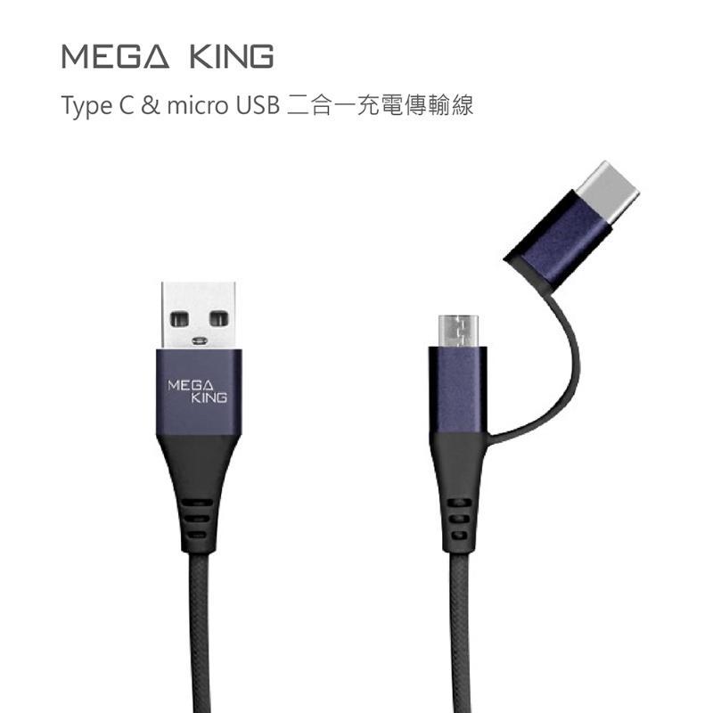 MEGA KING TypeC & micro USB 二合一鋁合金充電傳輸編織線 黑