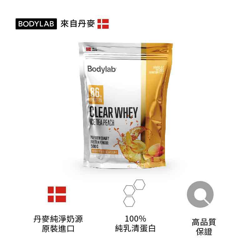 【丹麥 BODYLAB】Clear Whey透明分離乳清蛋白(低熱量乳清/低脂) 500g-蜜桃冰茶