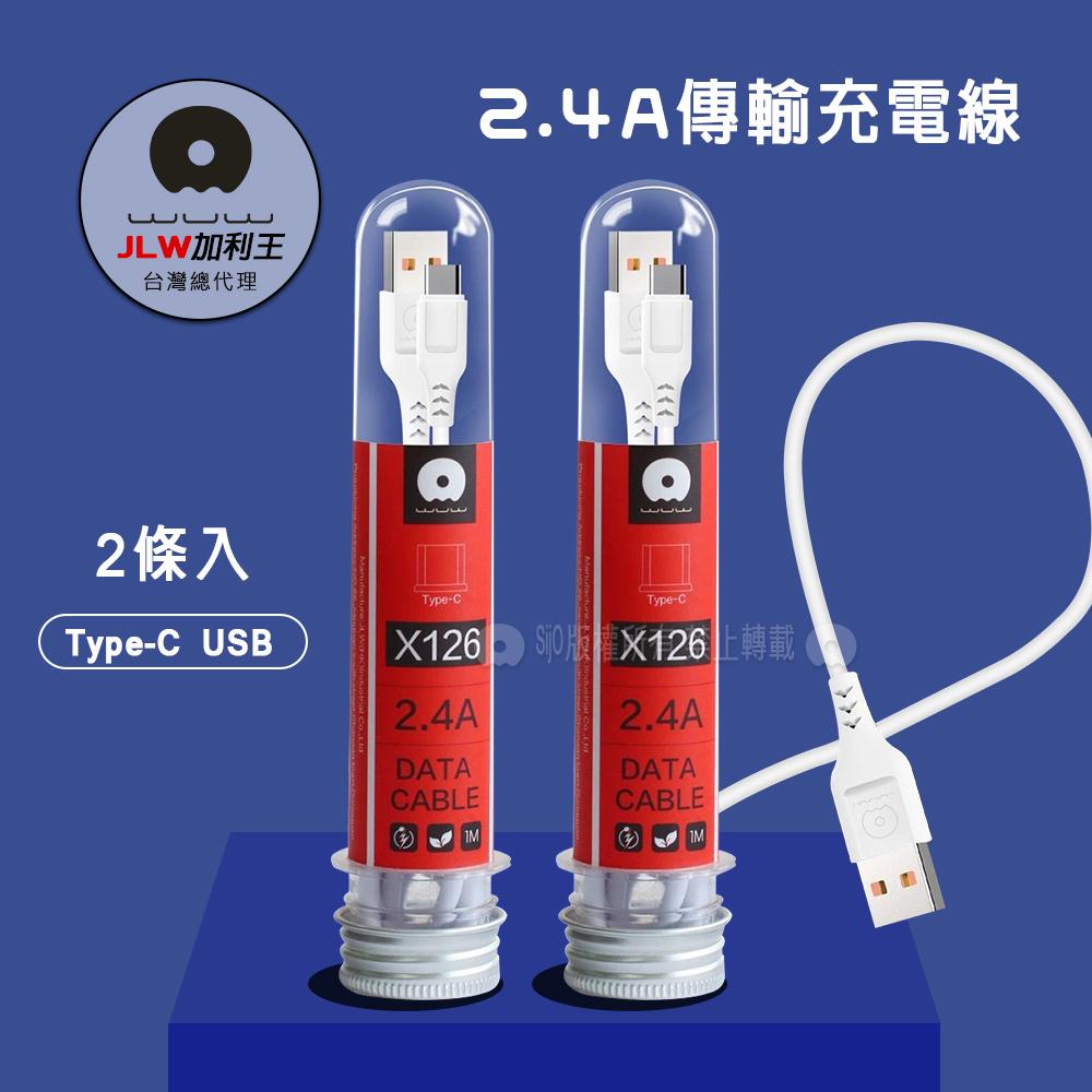 加利王WUW Type-C USB 2.4A試管傳輸充電線(X126)1M-2入組