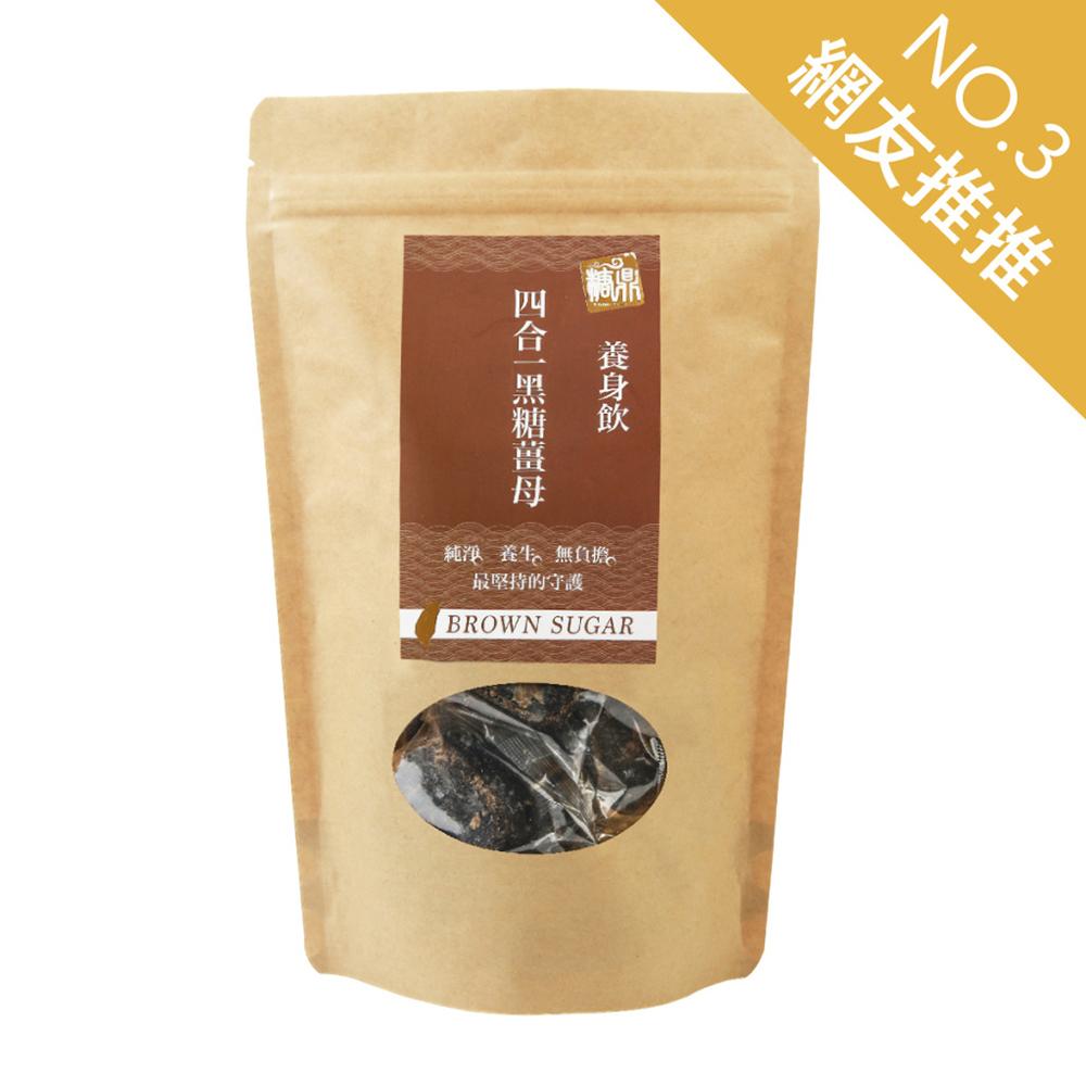 【買六送一】糖鼎養生茶超值六入組贈輕巧包-冰糖牛蒡茶+黑糖薑母茶(四合一)
