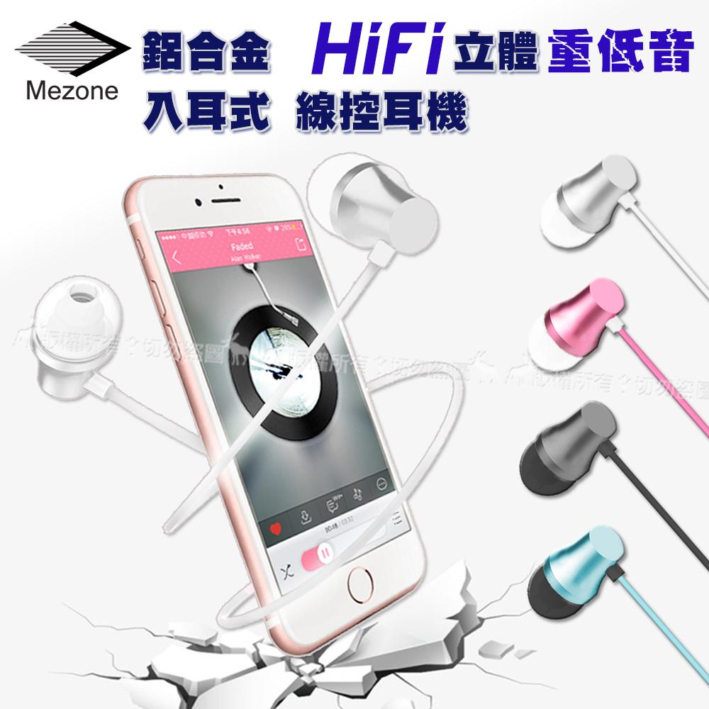 Mezone 鋁合金Hi-Fi立體重低音入耳式線控耳機(湖水藍)