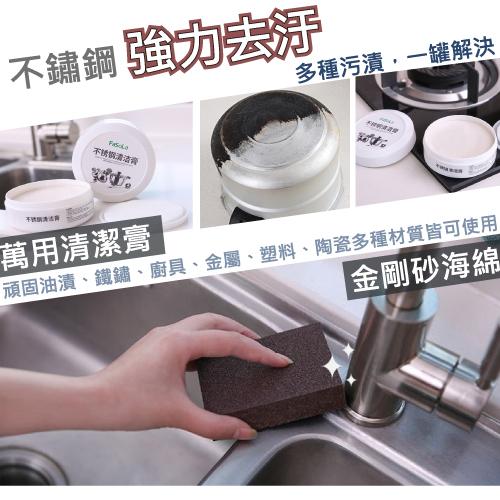 FaSoLa 不鏽鋼強力去汙清潔膏贈金剛刷2入