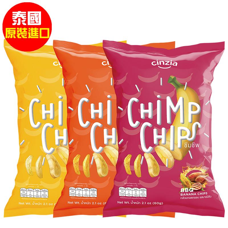【瘋狂香蕉】泰國香蕉脆片-原味、泰式酸辣、BBQ各1包(60g/包)