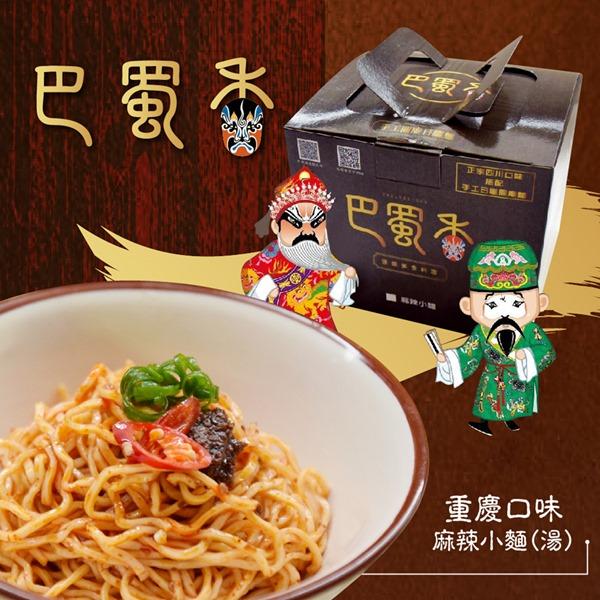 《巴蜀香》重慶口味麻辣小麵(湯)4入/盒(共二盒)